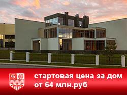 Коттеджный поселок «Берёзки» Дома на Рублевке от 64 миллионов рублей